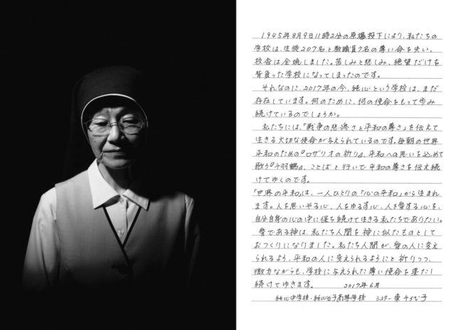 Sr. Chiyoko Higashi