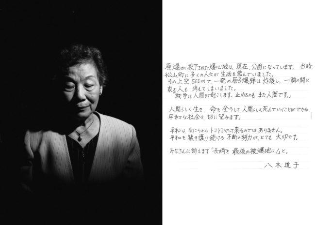Michiko Yagi
