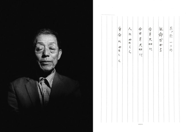 Yasujiro Tanaka