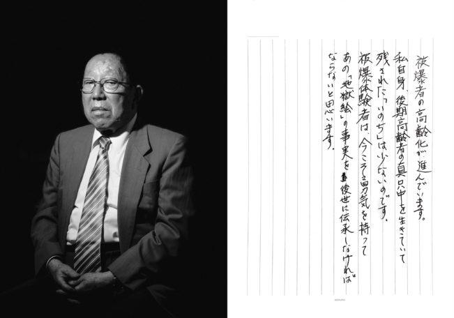 Mutsuhiko Segoshi