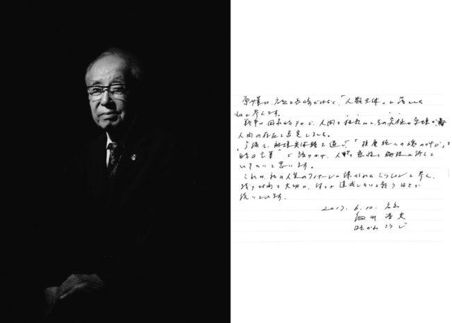 Kohji Hosokawa
