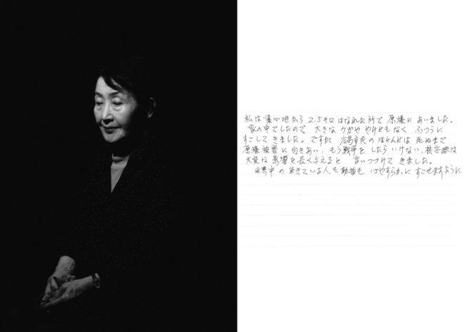 Kiyoko Koizumi