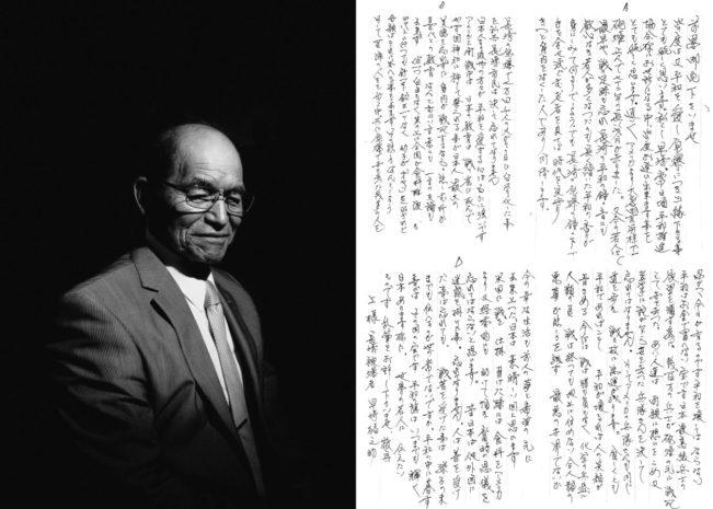Inosuke Hayasaki
