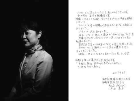 Keiko Okinishi