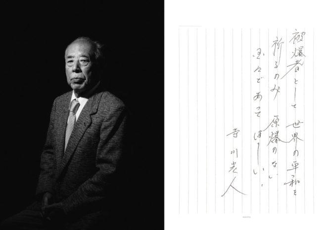 Mitsuto Terakawa