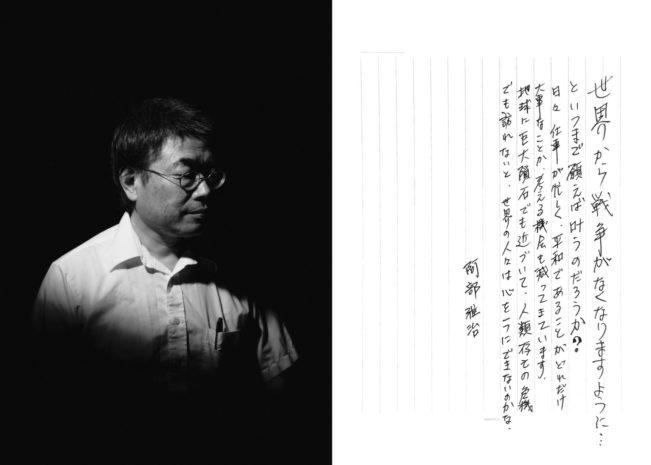 Masaharu Abe
