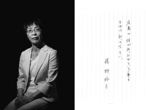 Reiko Fujino