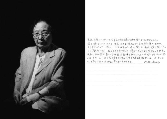 Chisako Takeoka