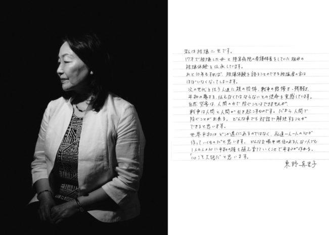 Mariko Higashino