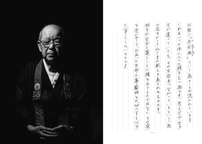 Ryouga Suwa
