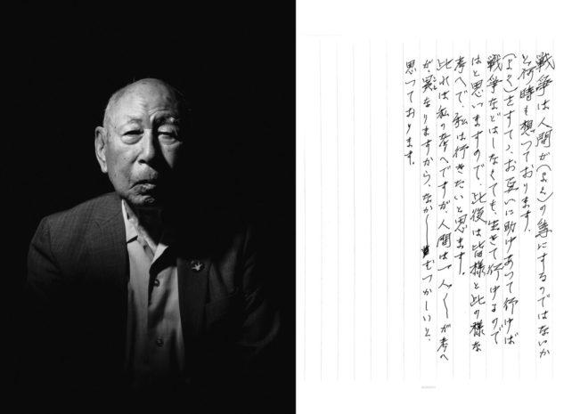Masakatsu Obata
