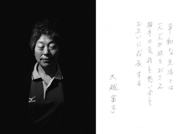Tomiko Ogoshi