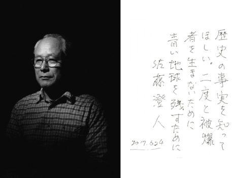 Sumito Sato