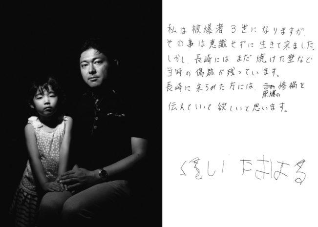 Hideki & Kiharu Kuroita