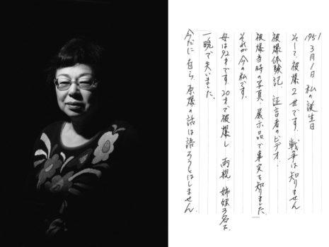 Miyuki Kuroita