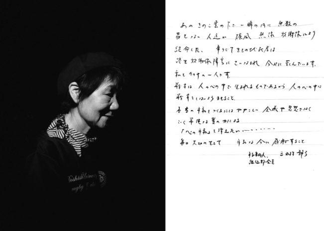 Shizuko Mitamura