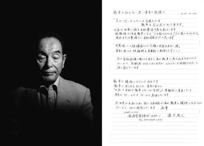 Takato Michishita