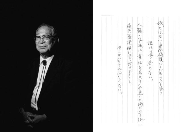 Yoshiyuki Midou