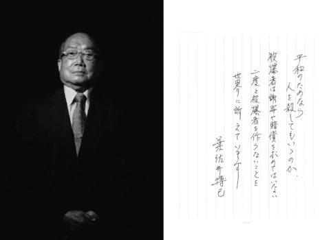 Hiromi Hasai
