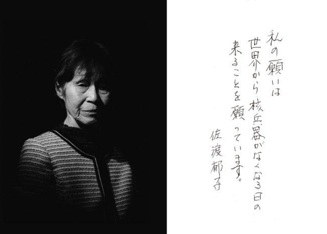 Ikuko Sado