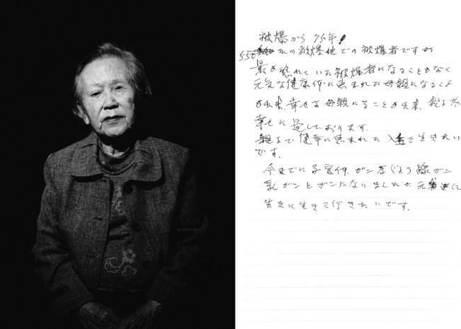 Taeko Teramae