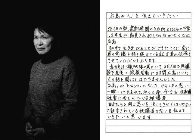 Sachiko Okiyoshi