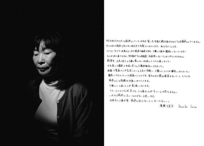 Kumiko Seino