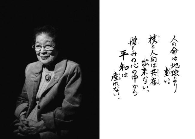 Megumi Shinoda