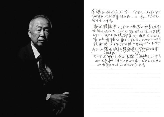 Naohisa Takata